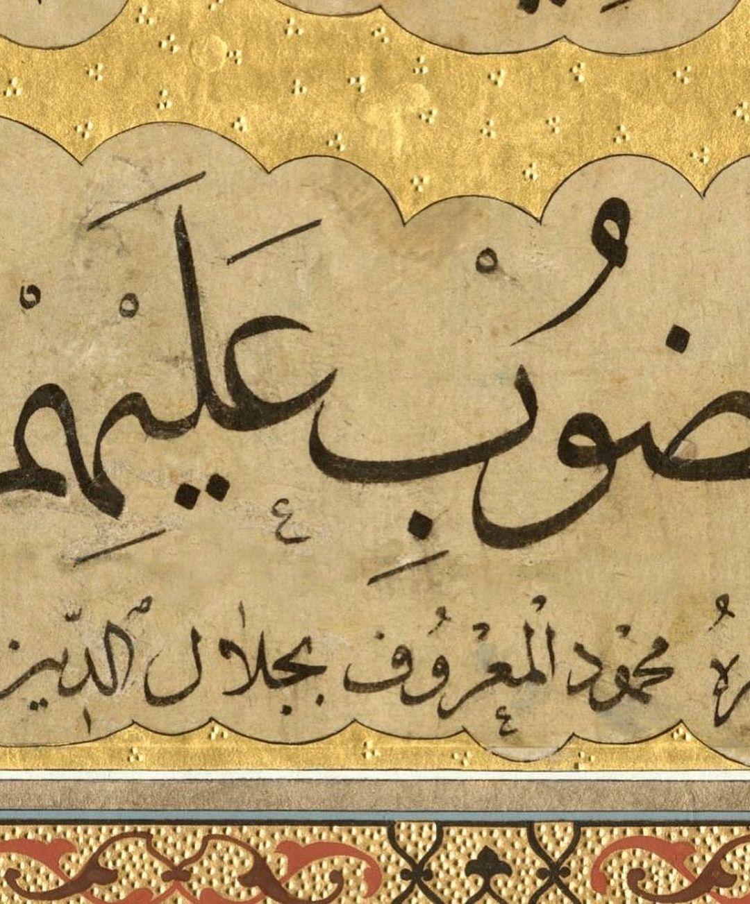 Apk Website For Arabic Calligraphy بِسْمِ اللّٰهِ الرَّحْمٰنِ الرَّح۪يمِ اَلْحَمْدُ لِلّٰهِ رَبِّ الْـعَالَم۪ينَۙ ا... 1441 8