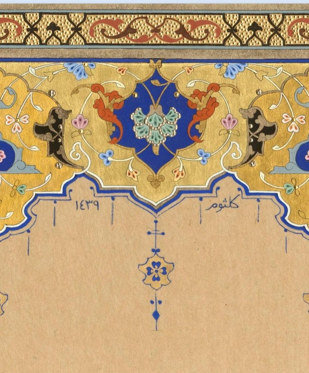 Apk Website For Arabic Calligraphy بِسْمِ اللّٰهِ الرَّحْمٰنِ الرَّح۪يمِ اَلْحَمْدُ لِلّٰهِ رَبِّ الْـعَالَم۪ينَۙ ا... 1441 7