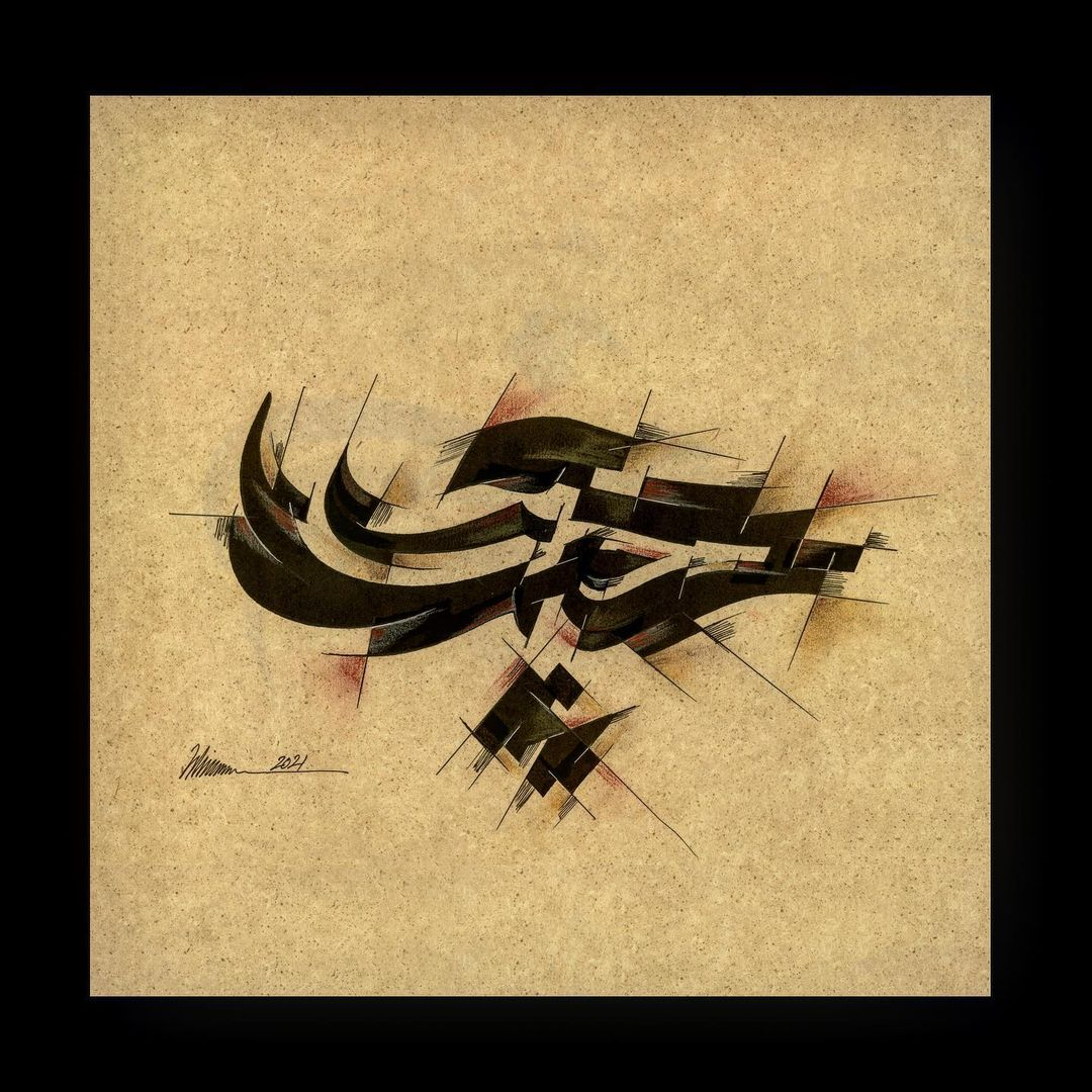 Download Kaligrafi Karya Kaligrafer Kristen Calligraphicubism ! #wissamshawkat #art #wissam_shawkat #design #mestariagallery...-Wissam 1