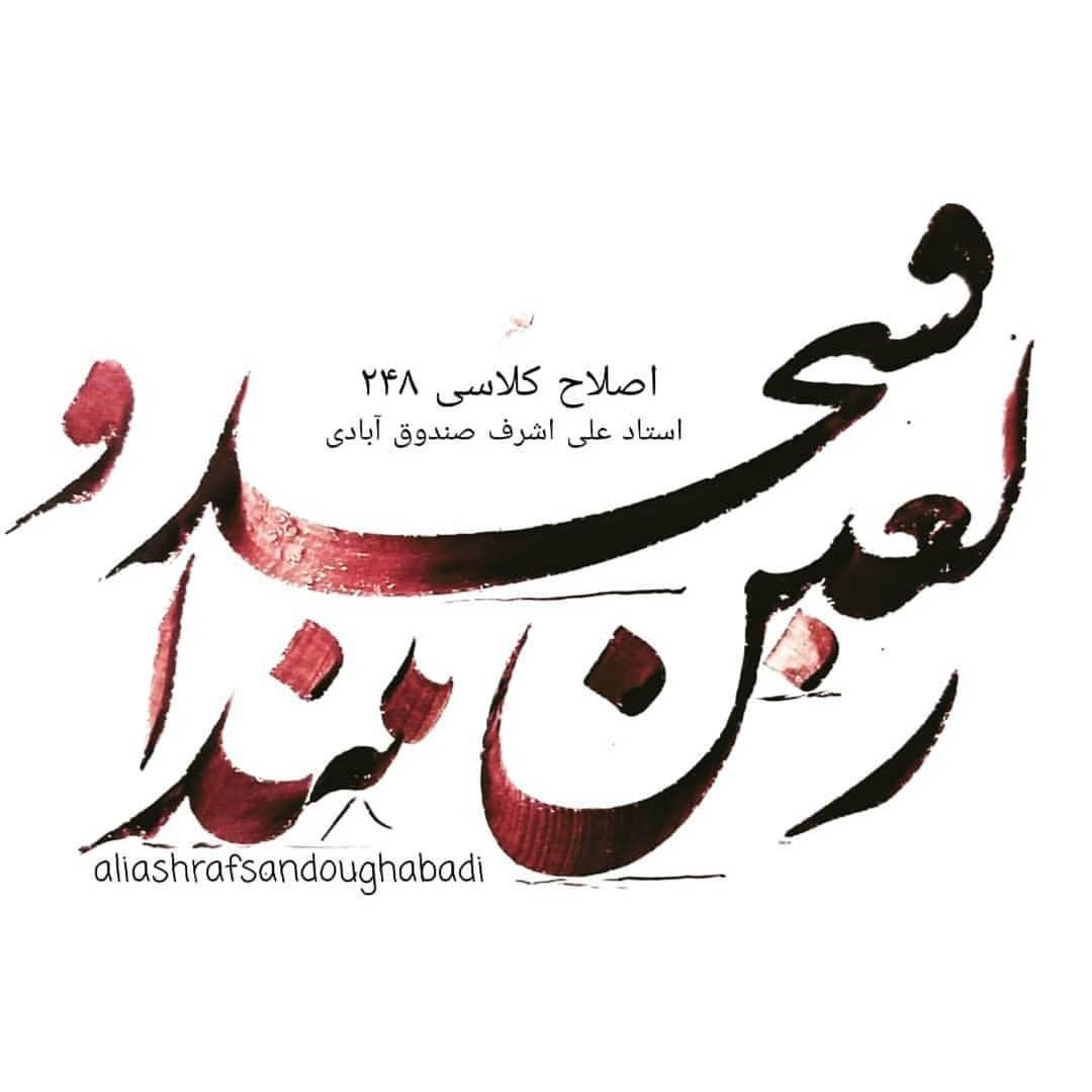 Download Photo Kaligrafi شما رو نمیدونم ولی من نمیدونم چیجوری اینهمه زیبایی رو توصیف کنم استاد صندوق آباد...- Vahedi Masoud 2