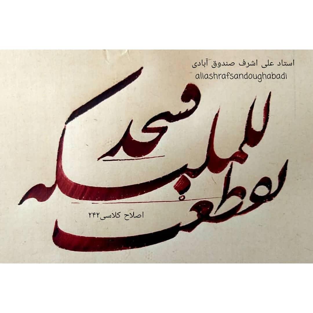 Download Photo Kaligrafi شما رو نمیدونم ولی من نمیدونم چیجوری اینهمه زیبایی رو توصیف کنم استاد صندوق آباد...- Vahedi Masoud 3