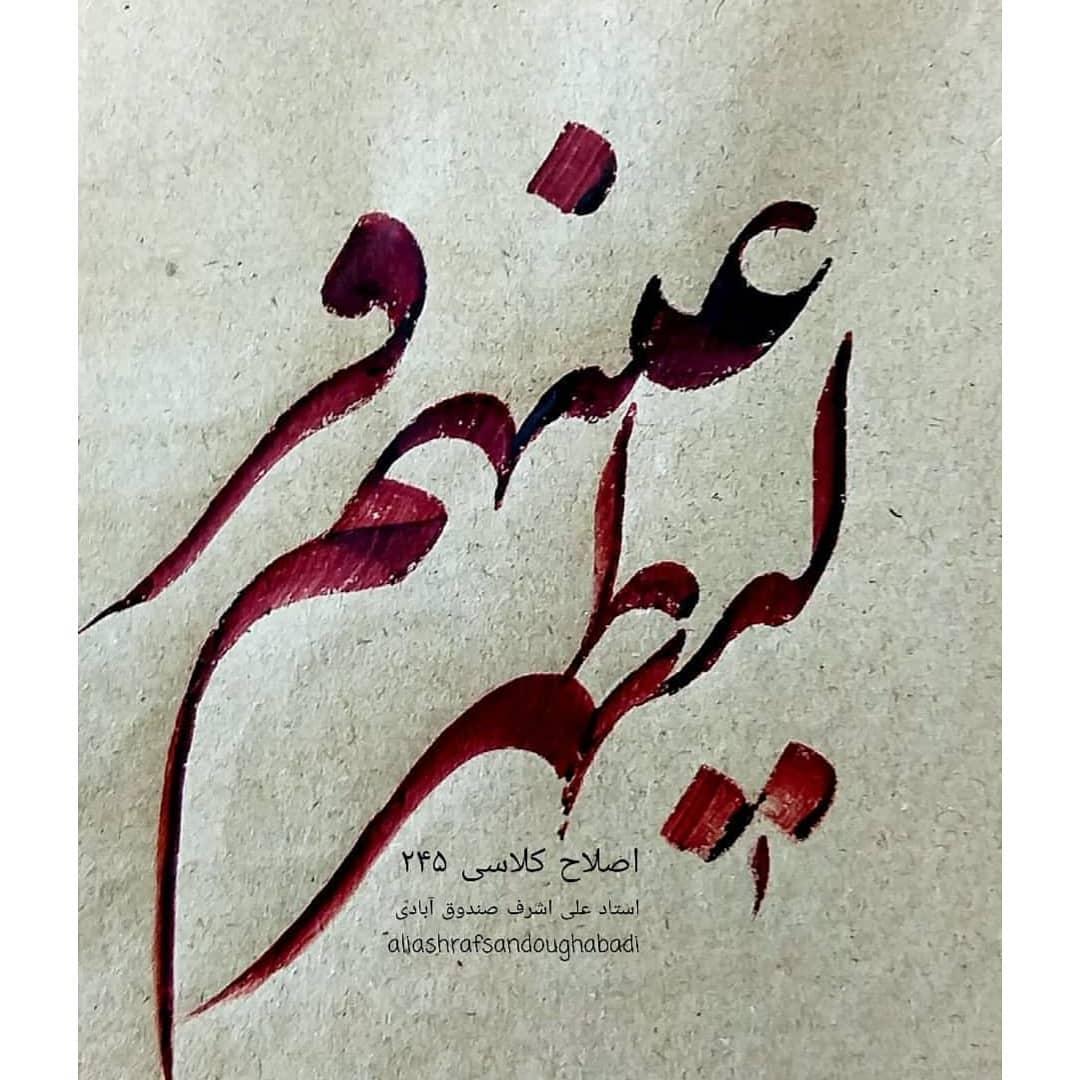 Download Photo Kaligrafi شما رو نمیدونم ولی من نمیدونم چیجوری اینهمه زیبایی رو توصیف کنم استاد صندوق آباد...- Vahedi Masoud 4