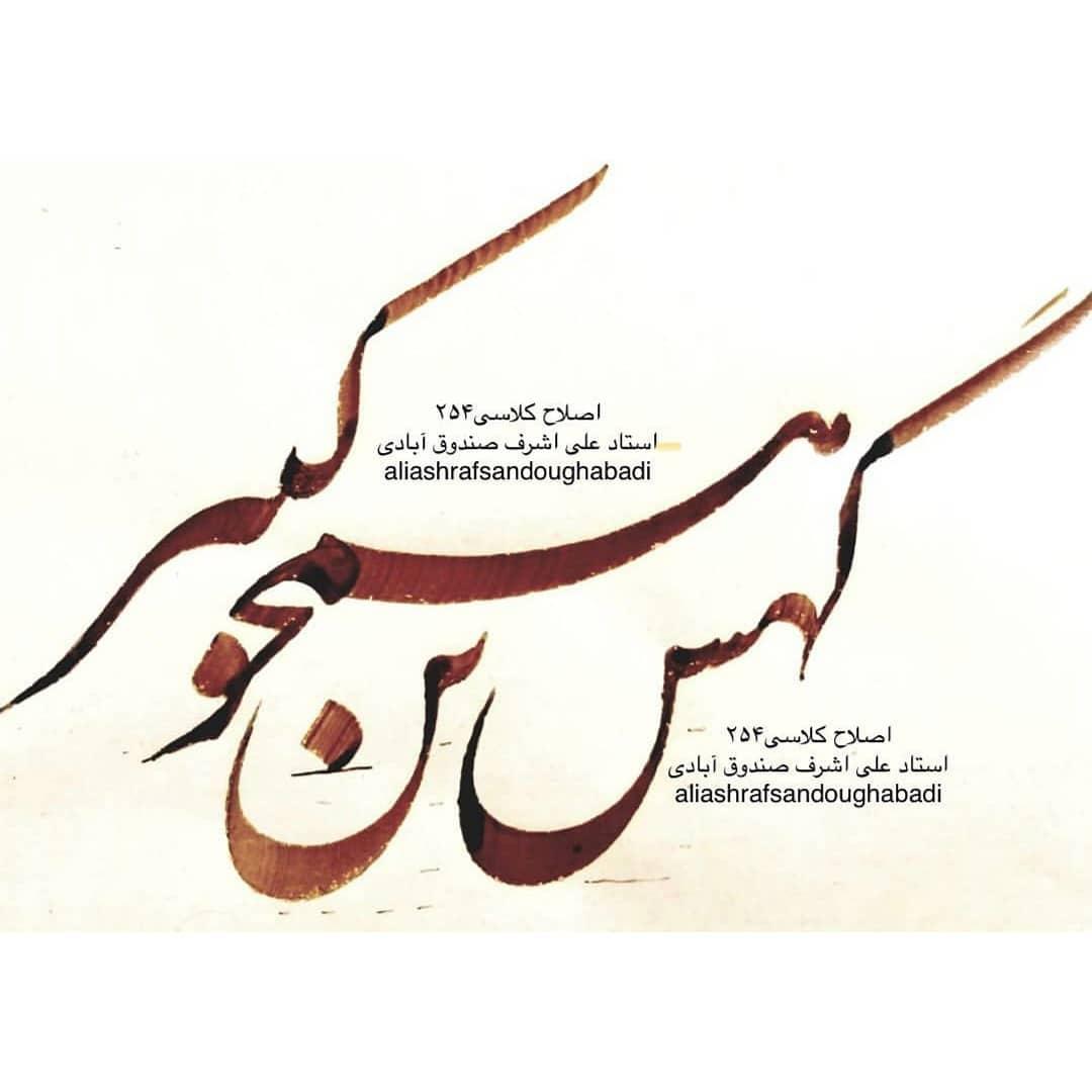Download Photo Kaligrafi شما رو نمیدونم ولی من نمیدونم چیجوری اینهمه زیبایی رو توصیف کنم استاد صندوق آباد...- Vahedi Masoud 5