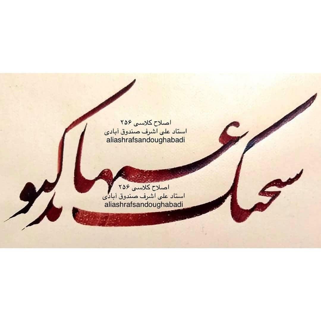 Download Photo Kaligrafi شما رو نمیدونم ولی من نمیدونم چیجوری اینهمه زیبایی رو توصیف کنم استاد صندوق آباد...- Vahedi Masoud 6