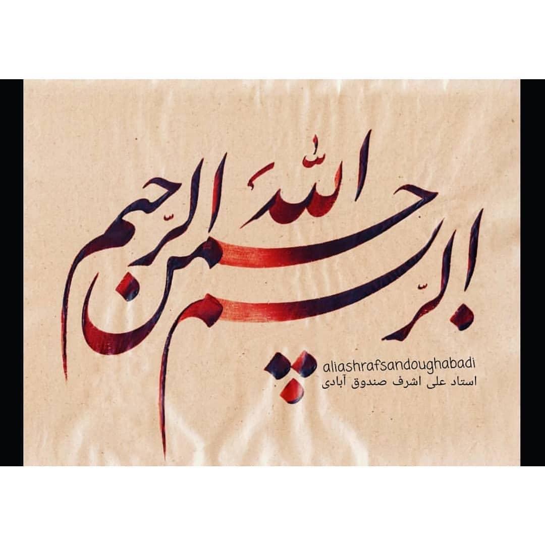 Download Photo Kaligrafi شما رو نمیدونم ولی من نمیدونم چیجوری اینهمه زیبایی رو توصیف کنم استاد صندوق آباد...- Vahedi Masoud 7
