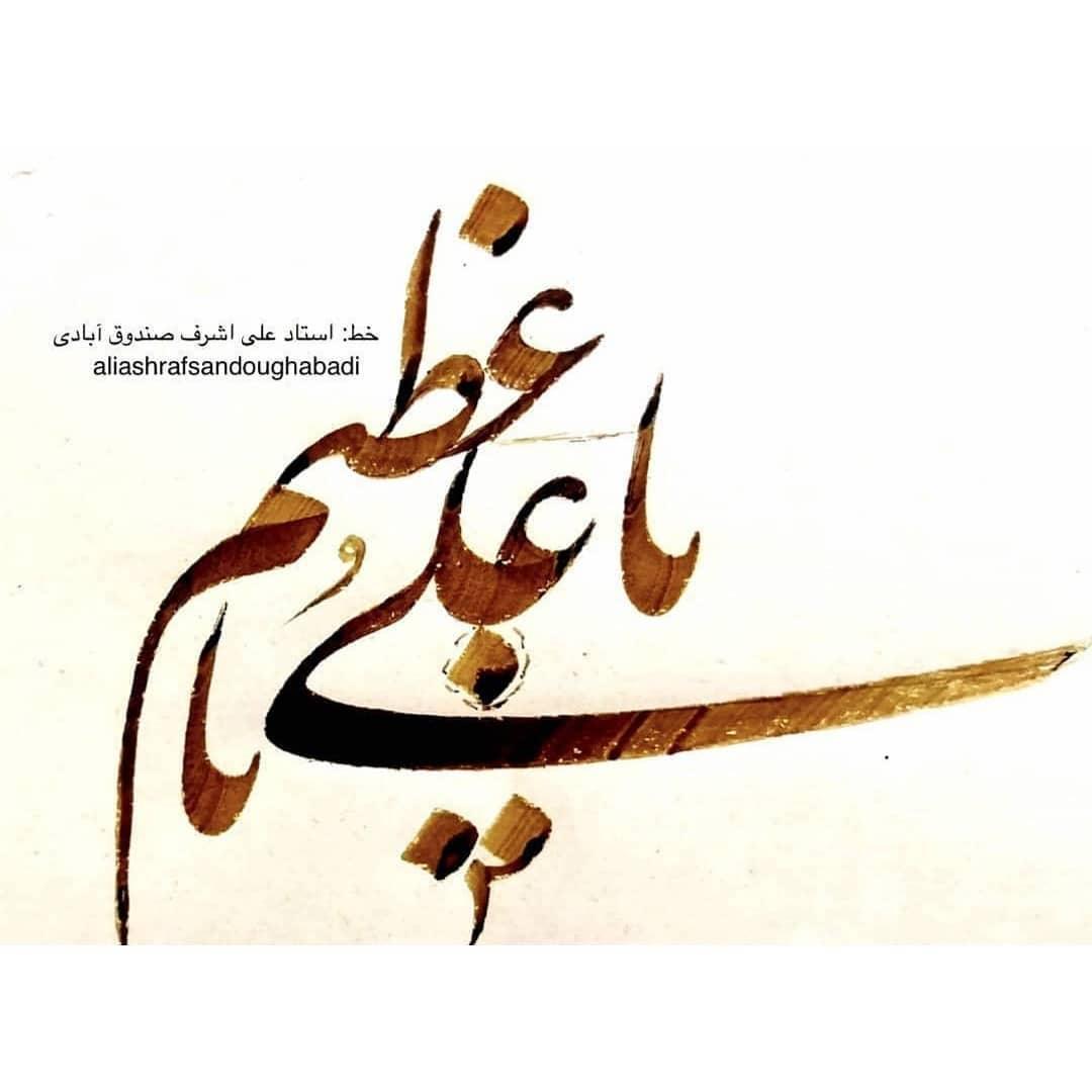 Download Photo Kaligrafi شما رو نمیدونم ولی من نمیدونم چیجوری اینهمه زیبایی رو توصیف کنم استاد صندوق آباد...- Vahedi Masoud 8