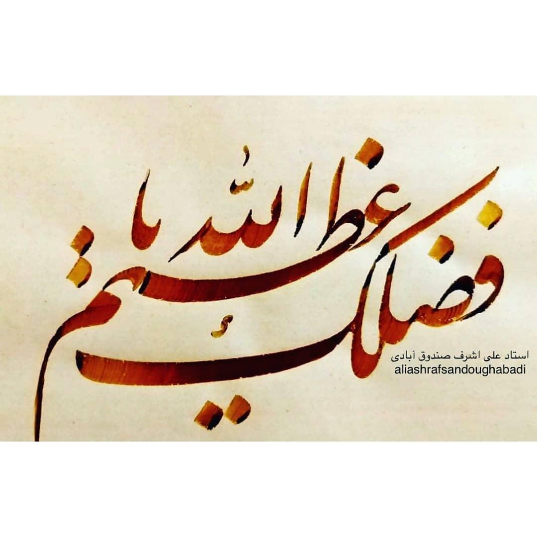 Download Photo Kaligrafi شما رو نمیدونم ولی من نمیدونم چیجوری اینهمه زیبایی رو توصیف کنم استاد صندوق آباد...- Vahedi Masoud 10
