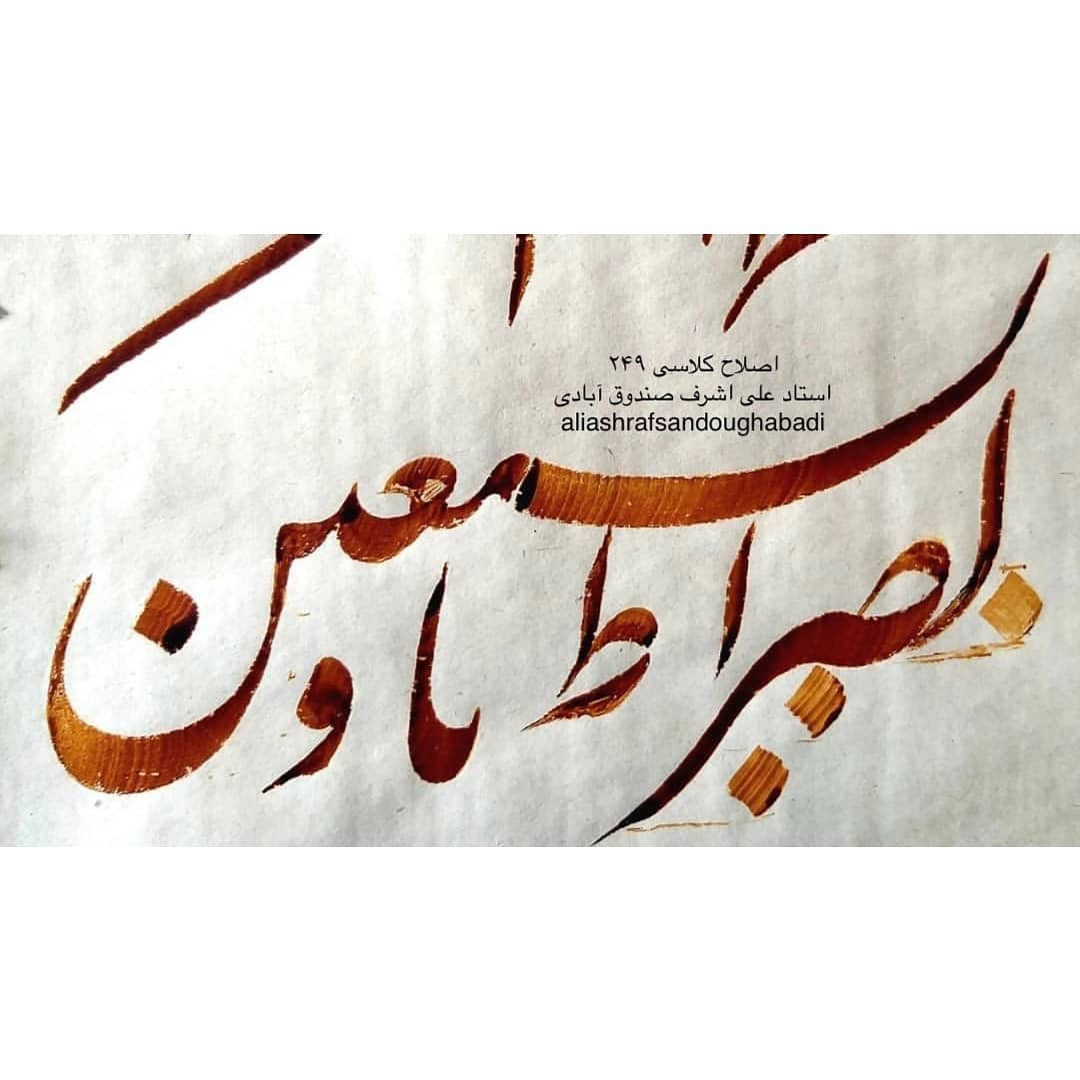 Download Photo Kaligrafi شما رو نمیدونم ولی من نمیدونم چیجوری اینهمه زیبایی رو توصیف کنم استاد صندوق آباد...- Vahedi Masoud 9