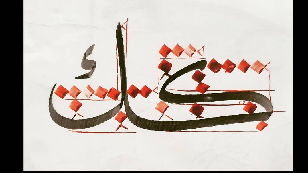 Download Kaidah Kaligrafi dan Karya Naskhi Tsulust كك...-alkhattatmasud 2