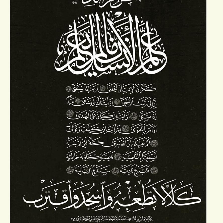 khat/hat/kat Tsulust/Thuluth Mothana Alobaydi #خط_عربي #خط_اسلامي #فن_اسلامي #فن #خط #مثنى_العبيدي #خطاط #الفن_الحديث #الفنان… 238