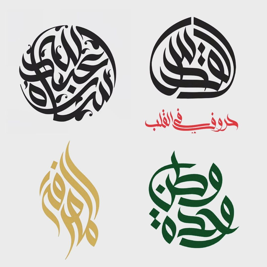 Download Kaligrafi Karya Kaligrafer Kristen From the archive, some logo designs more than 10 years ago !  #logo #logodesigne…-Wissam