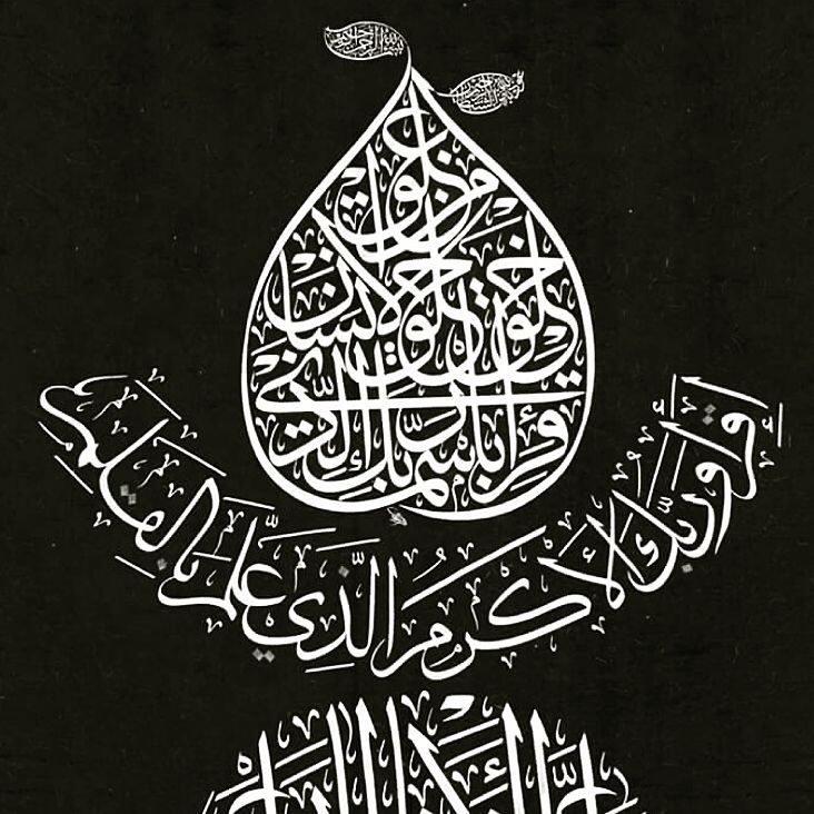 khat/hat/kat Tsulust/Thuluth Mothana Alobaydi #خط_عربي #خط_اسلامي #فن_اسلامي #فن #خط #مثنى_العبيدي #خطاط #الفن_الحديث #الفنان… 176