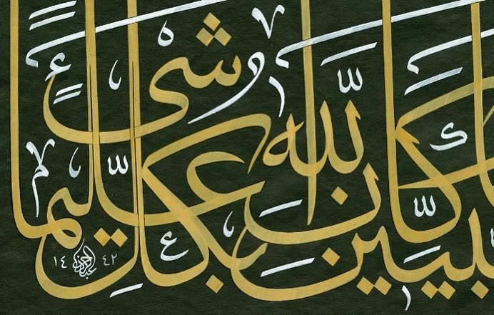 Work Calligraphy مَا كَانَ مُحَمَّدٌ اَبَٓا اَحَدٍ مِنْ رِجَالِكُمْ وَلٰكِنْ رَسُولَ اللّٰهِ وَخَ...- Abdurrahman Depeler 2