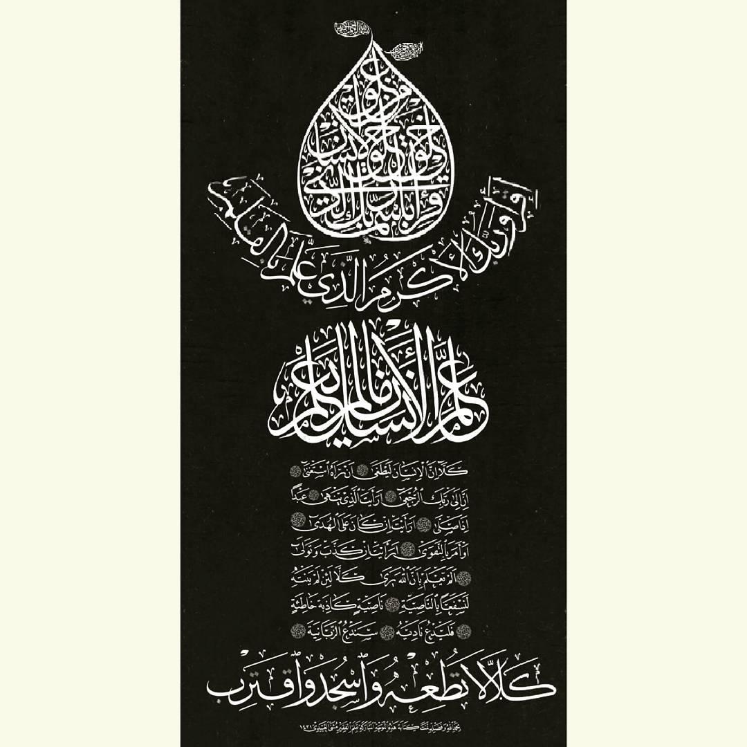 khat/hat/kat Tsulust/Thuluth Mothana Alobaydi #خط_عربي #خط_اسلامي #فن_اسلامي #فن #خط #مثنى_العبيدي #خطاط #الفن_الحديث #الفنان… 221