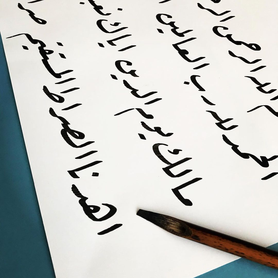 Donwload Photo Fatiha Suresi سورة الفاتحة #arabiccalligraphy #islamiccalligraphy #tezhip #hüsn...- hattat_aa 3