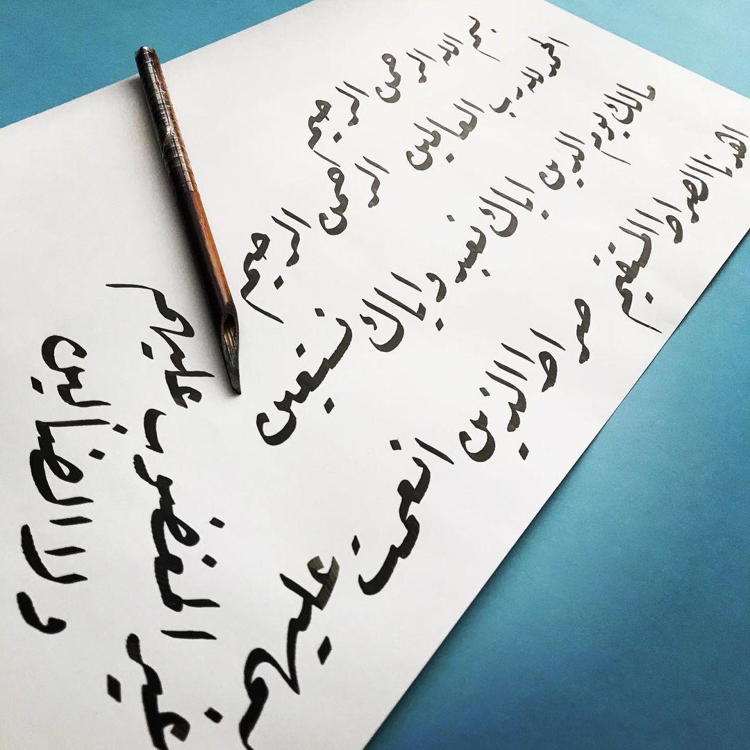Donwload Photo Fatiha Suresi سورة الفاتحة #arabiccalligraphy #islamiccalligraphy #tezhip #hüsn...- hattat_aa 2