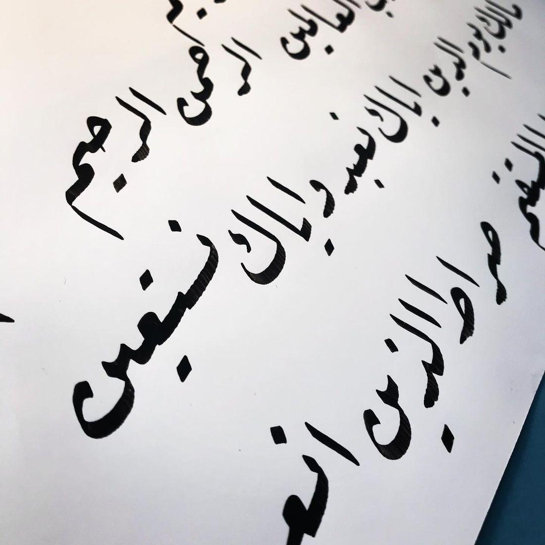 Donwload Photo Fatiha Suresi سورة الفاتحة #arabiccalligraphy #islamiccalligraphy #tezhip #hüsn...- hattat_aa 4
