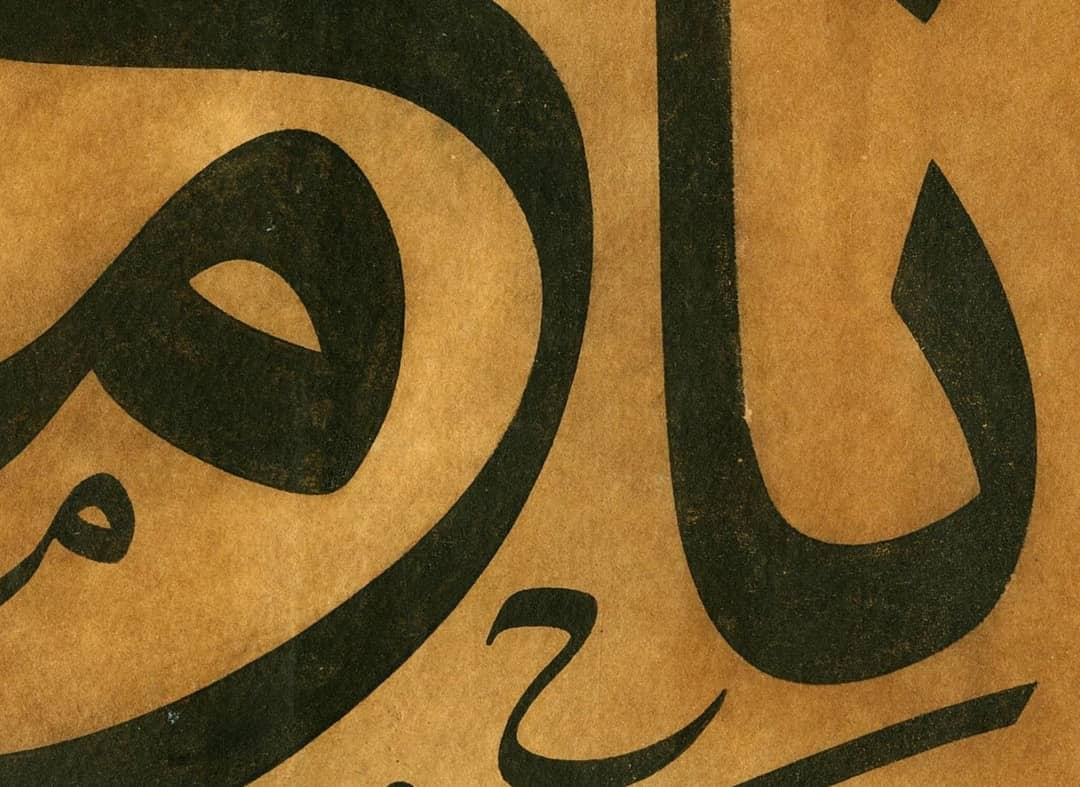 """Apk Website For Arabic Calligraphy إنا فتحنا لك فتحا مبينا """"Biz sana apaçık bir fetih ihsan ettik."""" Fetih Sûresi 1.... 1153 3"""