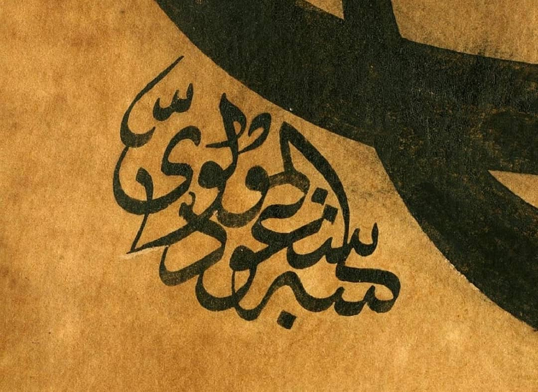 """Apk Website For Arabic Calligraphy إنا فتحنا لك فتحا مبينا """"Biz sana apaçık bir fetih ihsan ettik."""" Fetih Sûresi 1.... 1153 4"""