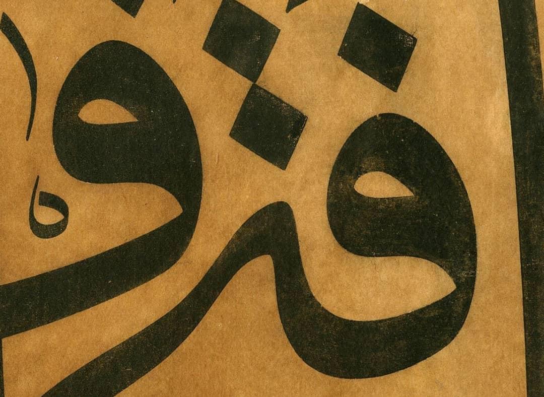 """Apk Website For Arabic Calligraphy إنا فتحنا لك فتحا مبينا """"Biz sana apaçık bir fetih ihsan ettik."""" Fetih Sûresi 1.... 1153 2"""