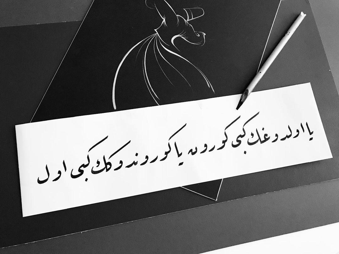 """Donwload Photo """"Ya olduğun gibi görün, ya göründüğün gibi ol !"""" #arabiccalligraphy #islamiccall...- hattat_aa 3"""