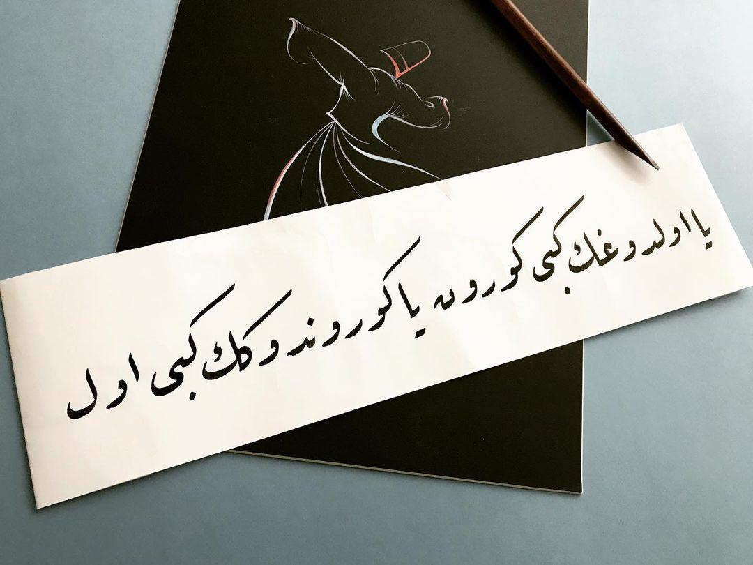 """Donwload Photo """"Ya olduğun gibi görün, ya göründüğün gibi ol !"""" #arabiccalligraphy #islamiccall...- hattat_aa 2"""