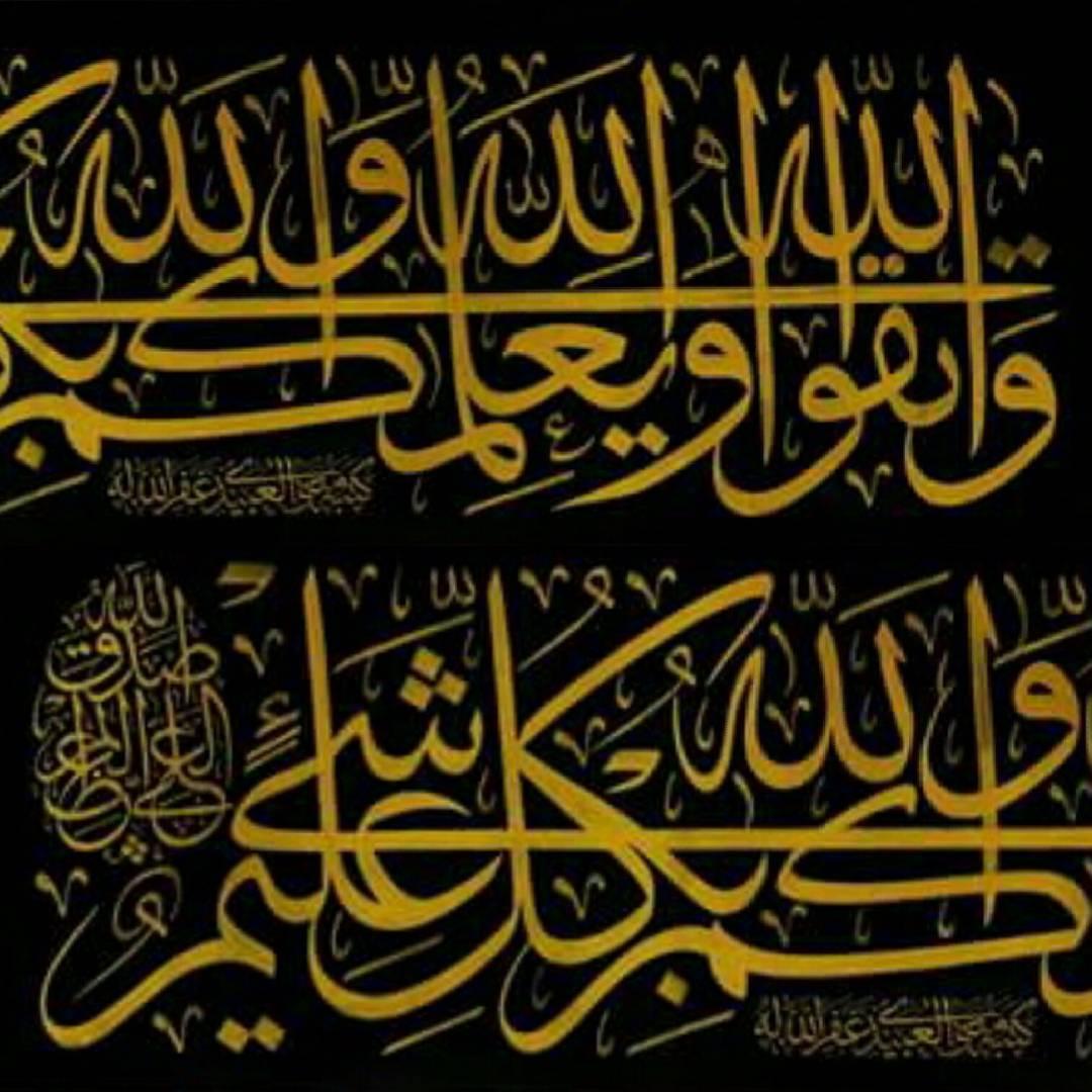 khat/hat/kat Tsulust/Thuluth Mothana Alobaydi #خط_عربي #خط_اسلامي #فن_اسلامي #فن #خط #مثنى_العبيدي #خطاط #الفن_الحديث #الفنان… 213