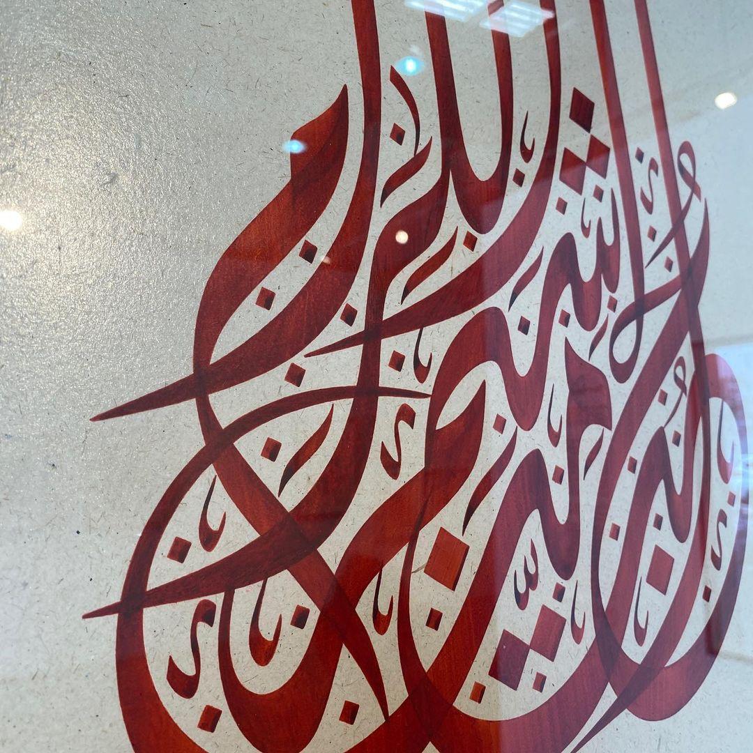Download Kaligrafi Karya Kaligrafer Kristen Back to Basics |  Wissam Shawkat , a calligraphic journey . The show still on at...-Wissam 4