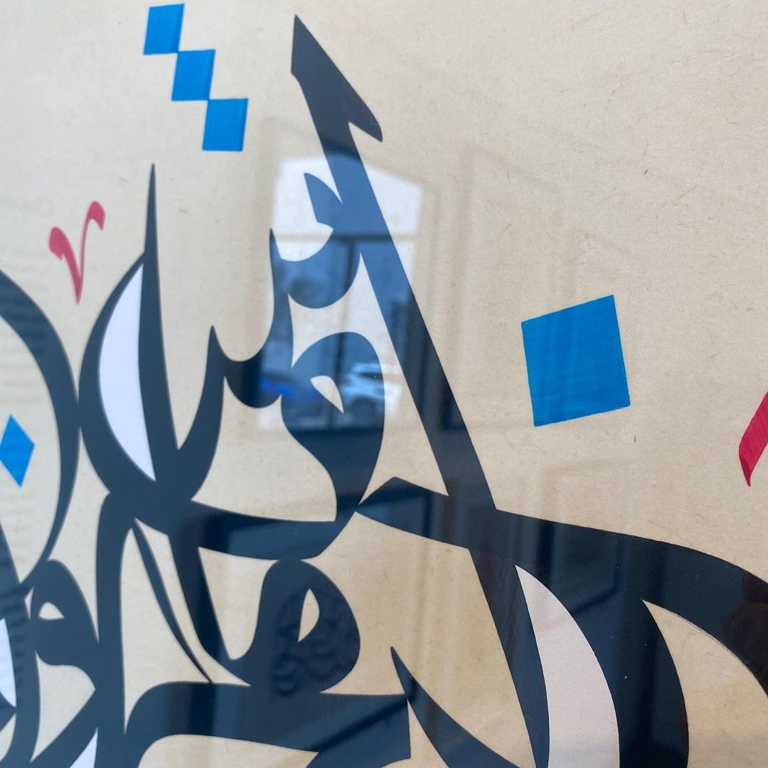 Download Kaligrafi Karya Kaligrafer Kristen Back to Basics |  Wissam Shawkat , a calligraphic journey . The show still on at...-Wissam 9