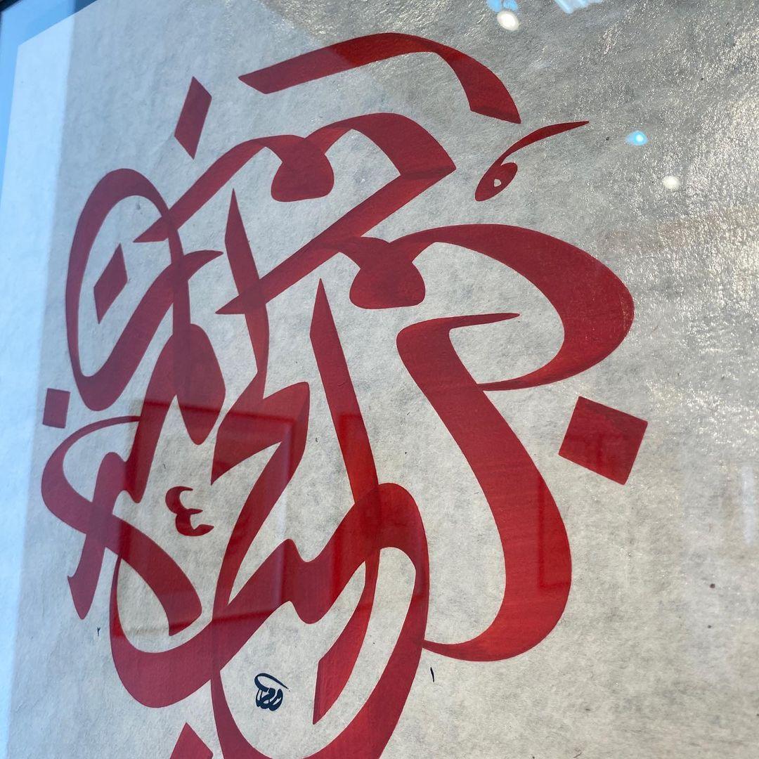 Download Kaligrafi Karya Kaligrafer Kristen Back to Basics |  Wissam Shawkat , a calligraphic journey . The show still on at...-Wissam 10