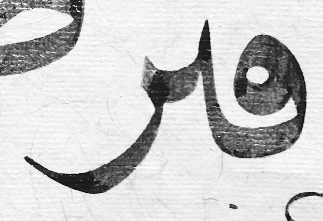 Download Gambar Naskhi Ehab Ibrahim Gaya Turky 3.3 ملم... 5