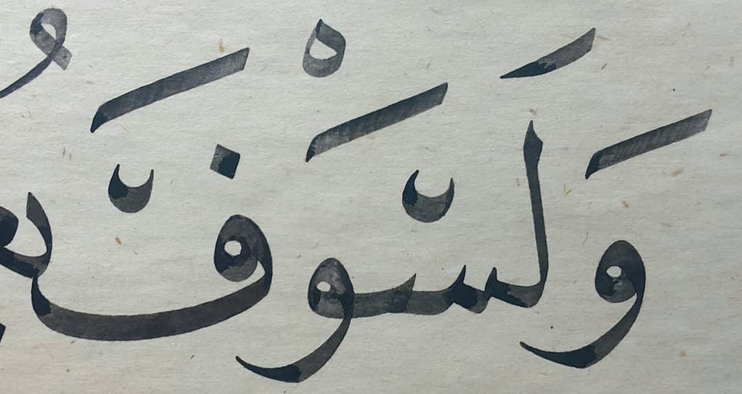 Download Gambar Naskhi Ehab Ibrahim Gaya Turky 3 ملم... 3