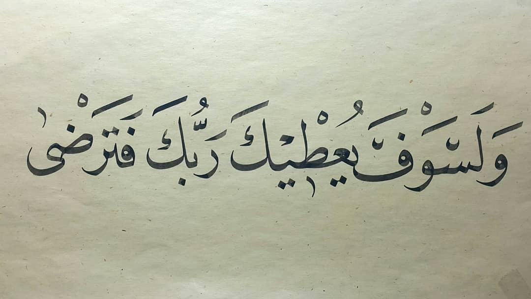 Download Gambar Naskhi Ehab Ibrahim Gaya Turky 3 ملم... 2