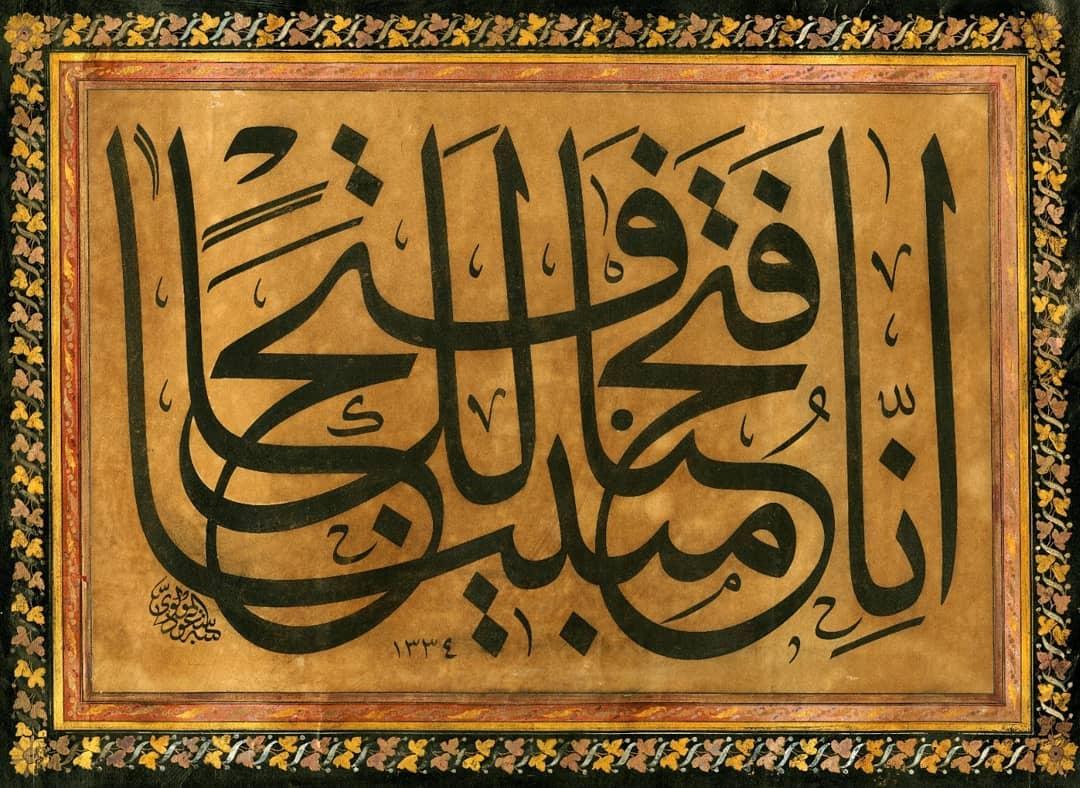 """Apk Website For Arabic Calligraphy إنا فتحنا لك فتحا مبينا """"Biz sana apaçık bir fetih ihsan ettik."""" Fetih Sûresi 1…. 1153"""