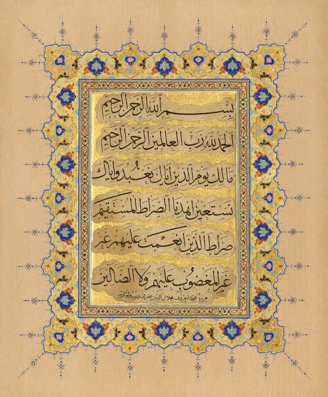 Apk Website For Arabic Calligraphy بِسْمِ اللّٰهِ الرَّحْمٰنِ الرَّح۪يمِ اَلْحَمْدُ لِلّٰهِ رَبِّ الْـعَالَم۪ينَۙ ا… 1441