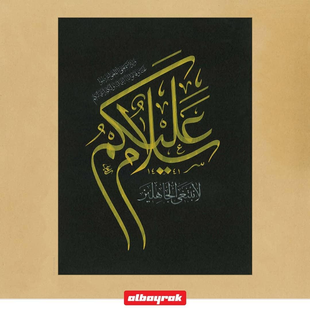 Apk Website For Arabic Calligraphy وَاِذَا سَمِعُوا اللَّغْوَ اَعْرَضُوا عَنْهُ وَقَالُوا لَـنَٓا اَعْمَالُنَا وَلَ… 402