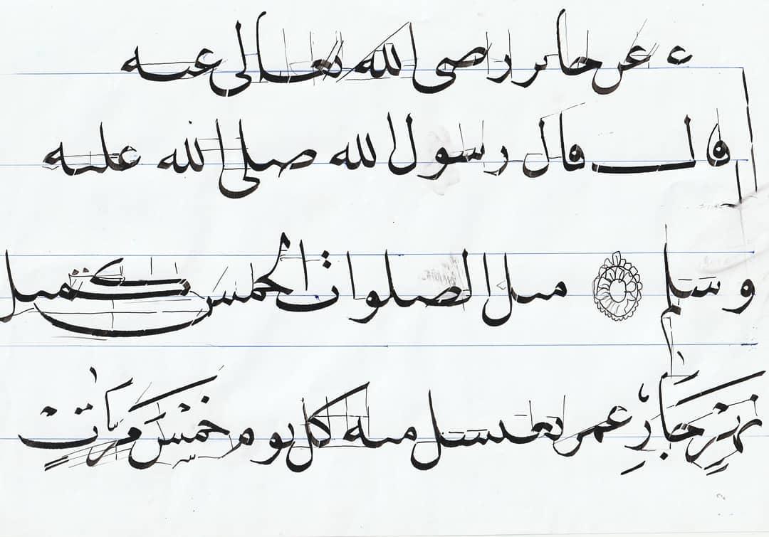 Arabic Calligraphy by Maulay Abdur Rahman  دورة صناعة اللوحة الخطية 1) مشق اولي دون اابحث في العلاقات والسطر… 376