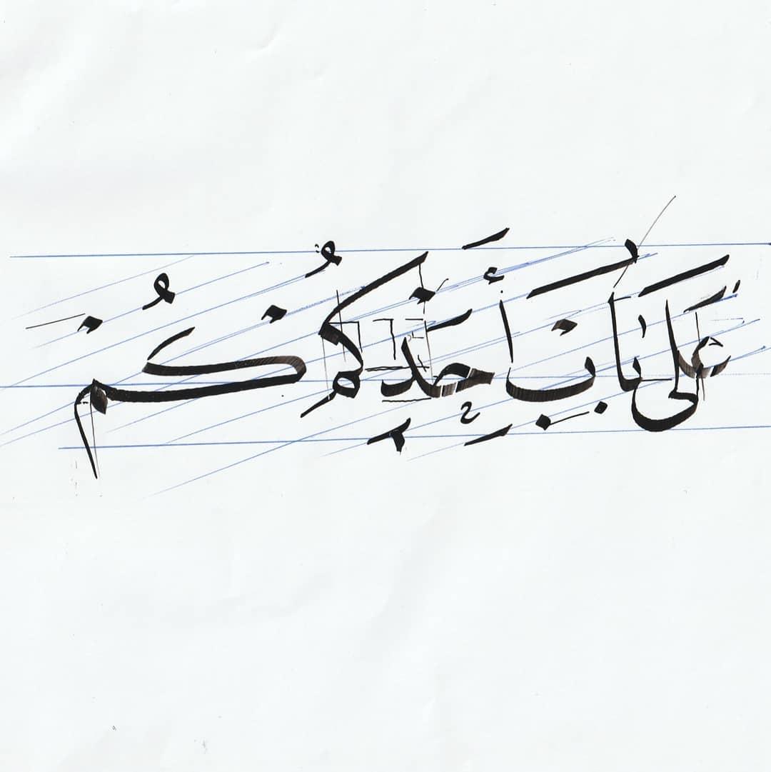 Arabic Calligraphy by Maulay Abdur Rahman  من دورة صناعة اللوحة الخطية 1) مشق... 522 1