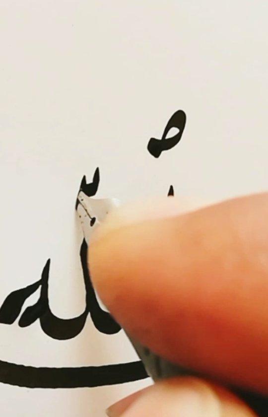 Arabic Calligraphy by Maulay Abdur Rahman  … 309