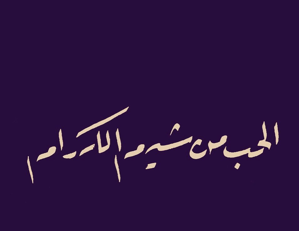 Donwload Photo الحب من شيم الكرام #arabiccalligraphy #islamiccalligraphy #tezhip #hüsnühat #h...- hattat_aa 1