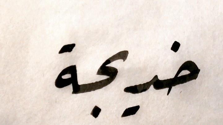 Donwload Photo #خديجة #arabiccalligraphy #islamiccalligraphy #tezhip #hüsnühat #hüsnihat #ka…- hattat_aa