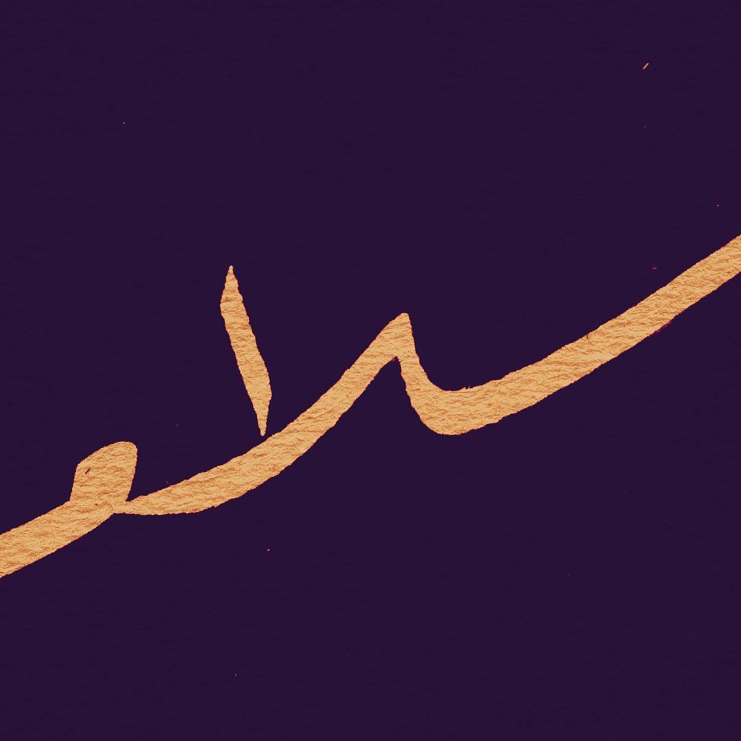 Donwload Photo #سلام #kalem #typografi #lettering #hüsnihat #kaligrafi #فن #فنون #خط #خطاط #ال...- hattat_aa 1