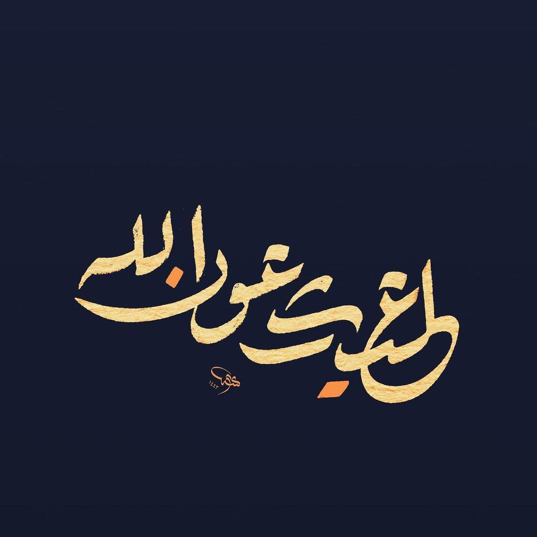 Donwload Photo عليك عون الله #typography #logo #lettering #arabic #tezhip #hüsnühat #hüsniha...- hattat_aa 1