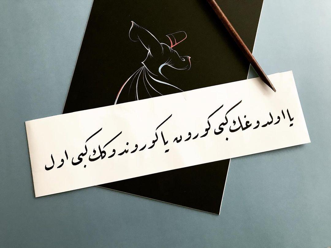 """Donwload Photo """"Ya olduğun gibi görün, ya göründüğün gibi ol !"""" #arabiccalligraphy #islamiccall…- hattat_aa"""