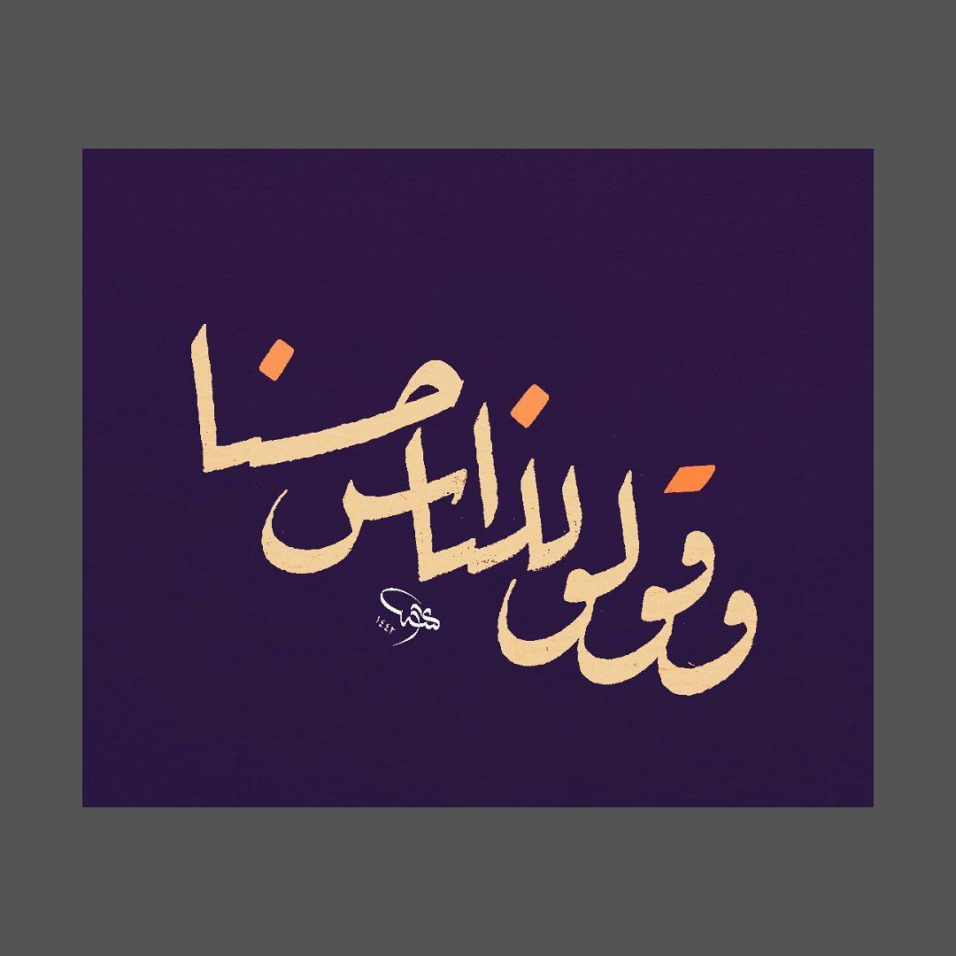 Donwload Photo Bakara 83 سورةالبقرة #typografi #lettering #kalem #tezhip #hüsnühat #hüsnihat...- hattat_aa 1