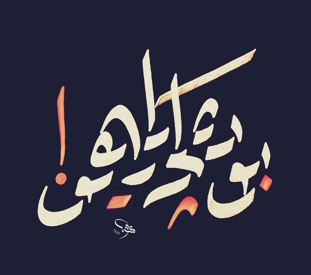 Donwload Photo Bu da geçer ya Hu ! #budageçeryahu #typografi #lettering #hüsnihat #kaligrafi #...- hattat_aa 1