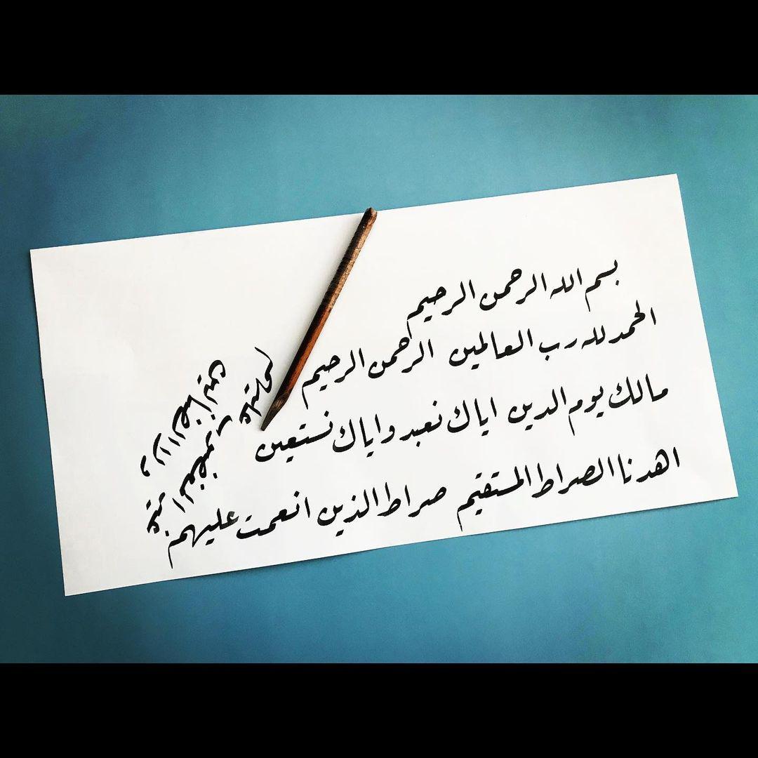 Donwload Photo Fatiha Suresi سورة الفاتحة #arabiccalligraphy #islamiccalligraphy #tezhip #hüsn…- hattat_aa