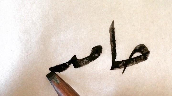 Donwload Photo Hâmid #hamidaytaç #حامد_الآمدي #lettering #islamiccalligraphy #tezhip #hüsnüha...- hattat_aa 1