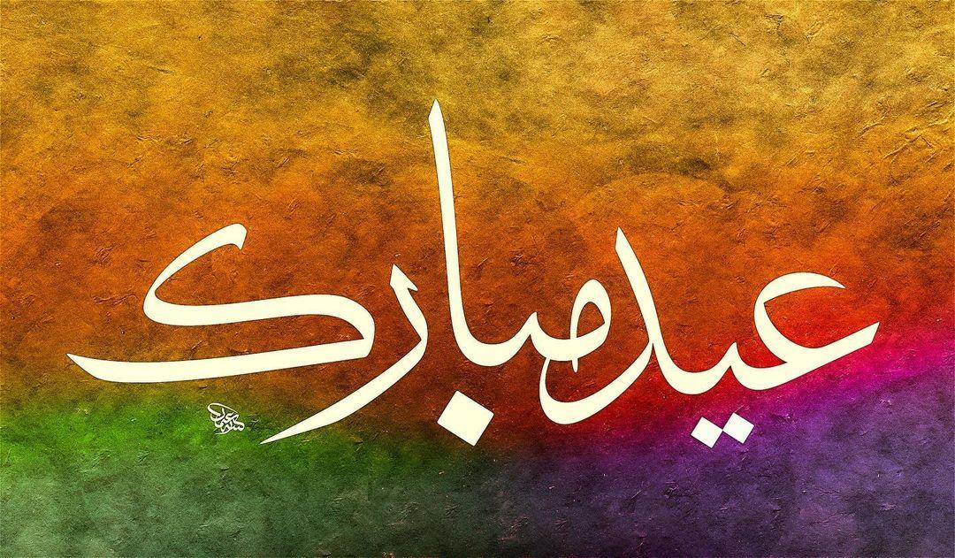 Donwload Photo Kaligrafi Ramazan Bayramımız mübarek olsun…- Osman Ozcay