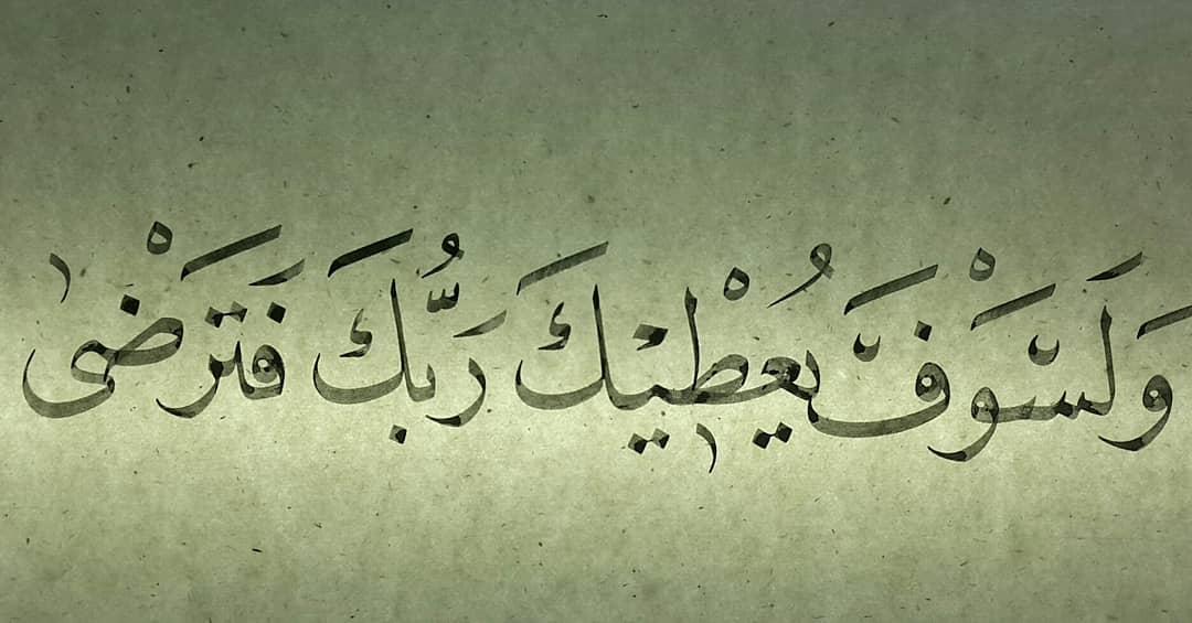 Download Gambar Naskhi Ehab Ibrahim Gaya Turky 3 ملم... 1